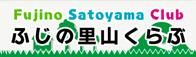 b_fujinosatoyama