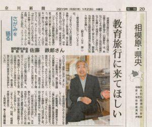 神奈川新聞20190123